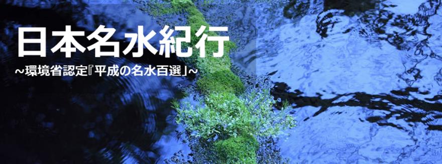 日本名水紀行