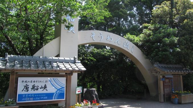 唐船峡京田湧水