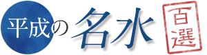 meisui100_heisei_logo